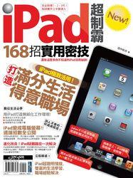 iPad 超制霸 New ! 168 招實用密技-cover