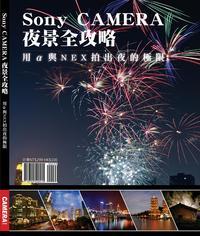 Sony CAMERA 夜景全攻略─用 α 與 NEX 拍出夜的極限-cover