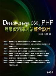 Dreamweaver CS6 + PHP 商業資料庫網站整合設計-cover