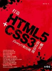 打造 HTML5 + CSS3 網頁設計法則:jQuery 行動加碼-cover