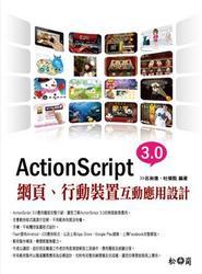 ActionScript 3.0 網頁、行動裝置互動應用設計-cover