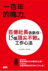 一百年的魄力─百憶社長告訴你, 15 個頂尖不敗的工作心法-cover