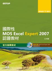 國際性 MOS Excel Expert 2007 認證教材-cover