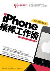 iPhone 槓桿工作術-cover