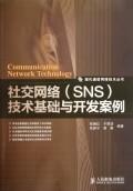 社交網絡 (SNS) 技術基礎與開發案例