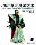 .NET 單元測試藝術-cover