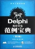 Delphi 程序開發範例寶典, 3/e-cover