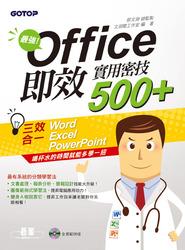 最強!Office 即效實用密技 500+-cover