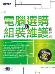 2012 電腦選購與組裝維護自己來-cover