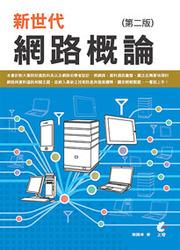 新世代網路概論, 2/e-cover