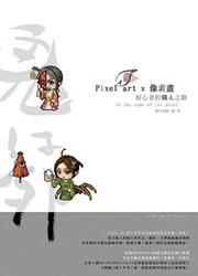 Pixel Art x 像素畫-初心者的職人之路-cover
