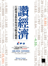 讚經濟-行銷專家教你如何用臉書獲利 (The Like Economy: How Businesses Make Money With Facebook)-cover