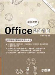 Office 2010 範例教本-cover