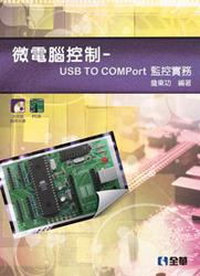 微電腦控制─ USB to COMPort 監控實務-cover