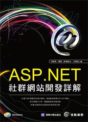 ASP.NET 社群網站開發詳解 (網站 + 論壇開發實例解析)-cover