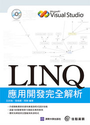LINQ 應用開發完全解析 (LINQ 入門及應用)-cover