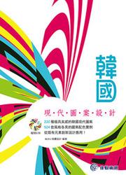 韓國經典圖案設計-cover