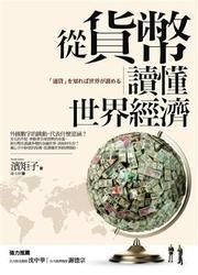 從貨幣讀懂世界經濟-cover