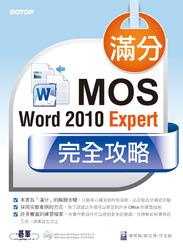 滿分!MOS Word 2010 Expert 完全攻略-cover