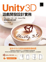 Unity 3D 遊戲開發設計實務-cover