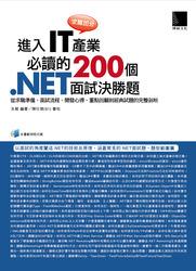 求職加分!進入 IT 產業必讀的 200 個 .NET 面試決勝題:從求職準備、面試流程、開發心得、重點回顧到經典試題的完整剖析-cover
