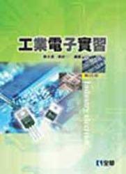 工業電子實習, 4/e-cover