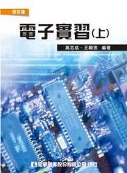 電子實習(上)(修訂版)-cover
