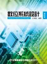 數位系統設計 (修訂版)-cover