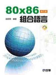 80X86 組合語言, 3/e-cover