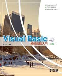 Visual Basic 輕輕鬆鬆入門, 2/e-cover