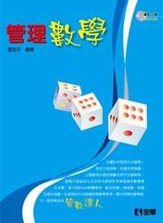 管理數學 (修訂二版)-cover