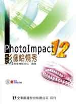 PhotoImpact 12 影像哈燒秀(修訂版)-cover