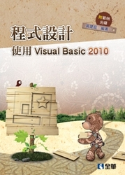 程式設計-使用 Visual Basic 2010-cover