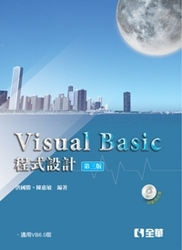 Visual Basic程式設計, 3/e