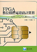 FPGA 數位積體電路設計實務 : 使用 Verilog HDL 與 Xilinx ISE-cover