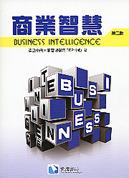 商業智慧, 2/e-cover