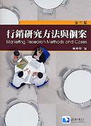 行銷研究方法與個案, 2/e-cover