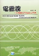 電磁波 : 一本電機系學生的入門書-cover