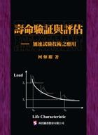 壽命驗證與評估:加速試驗技術之應用-cover