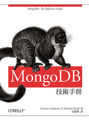 MongoDB 技術手冊 (MongoDB: The Definitive Guide)-cover
