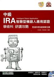 中級 IRA 智慧型機器人應用認證學術科研讀攻略-cover