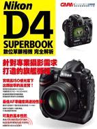 Nikon D4 數位單眼相機完全解析-cover