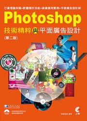Photoshop 技術精粹與平面廣告設計, 2/e-cover