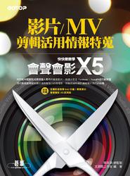 影片 / MV 剪輯活用情報特蒐─快快樂樂學會聲會影 X5-cover