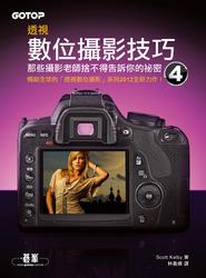 透視數位攝影技巧 4 ─那些攝影老師捨不得告訴你的祕密-cover