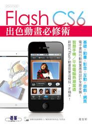 Flash CS6 出色動畫必修術-cover