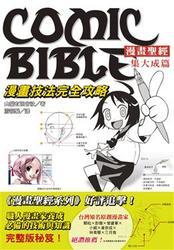 漫畫聖經‧集大成篇─漫畫技法完全攻略-cover