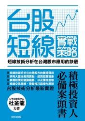 台股短線實戰策略─短線技術分析在台灣股市應用的訣竅-cover