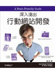 深入淺出行動網站開發 (Head First Mobile Web)-cover