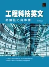工程科技英文:閱讀技巧與導讀-cover